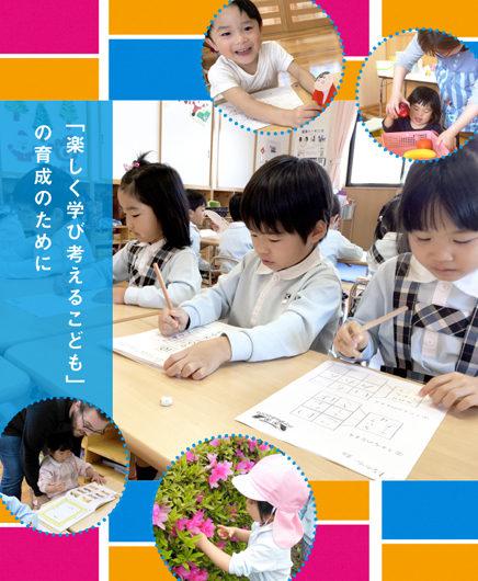 津みらい学園 プリスクール・アフタースクール | 三重県津市の私立保育園
